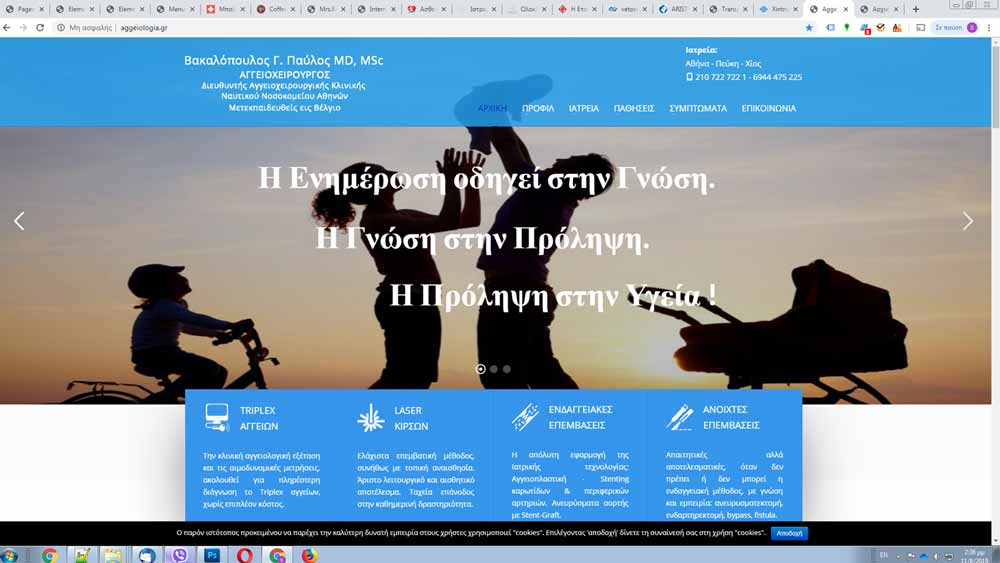 aggeiologia.gr