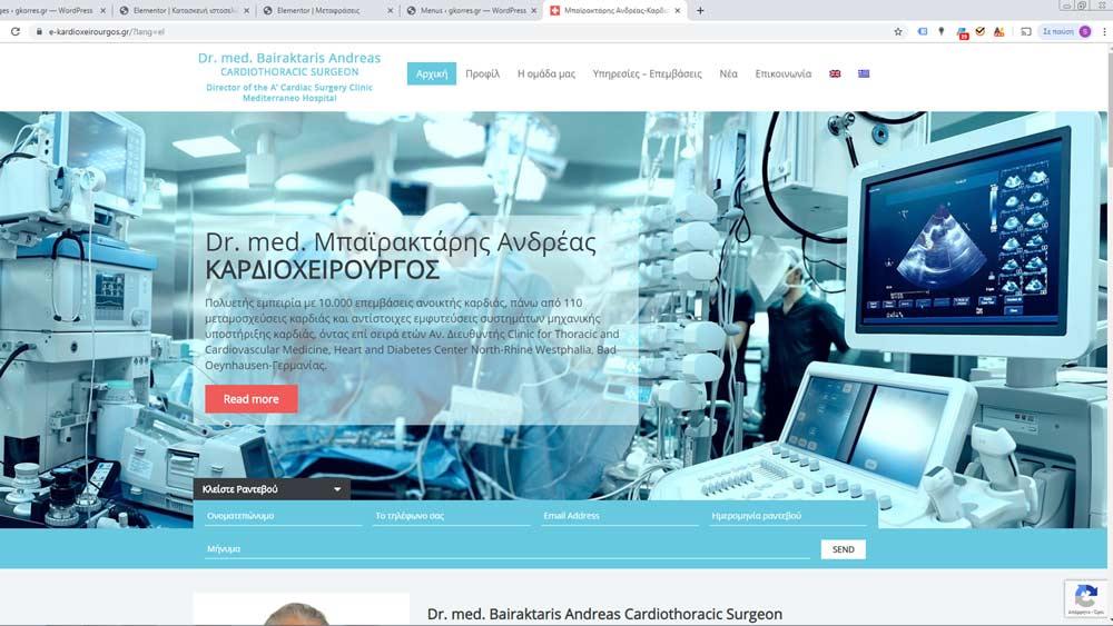e-kardioxeirourgos