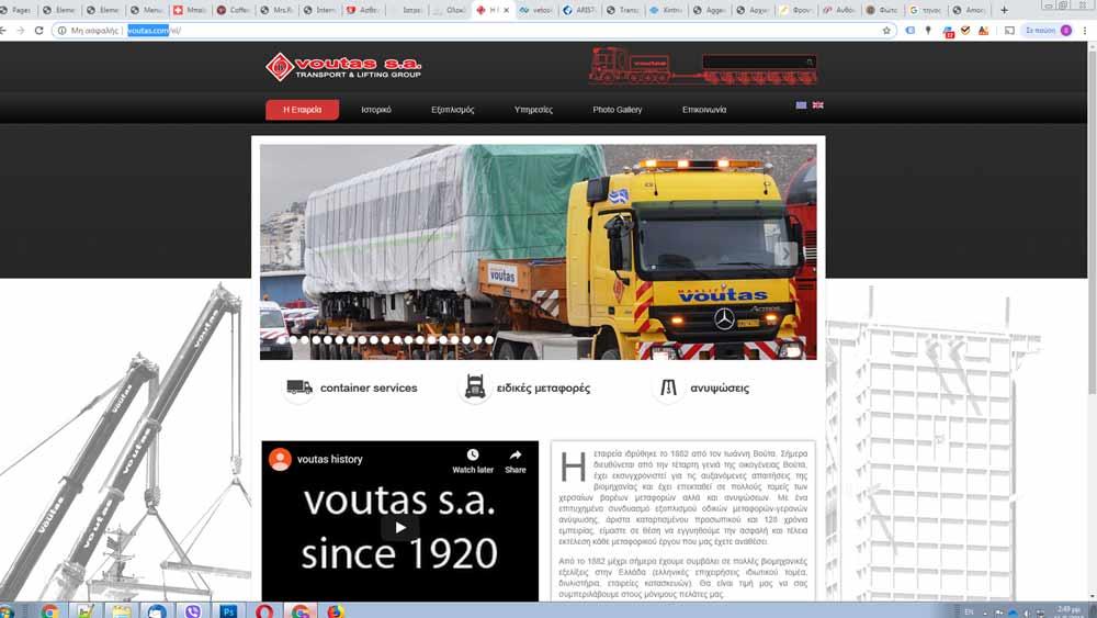 voutas.com