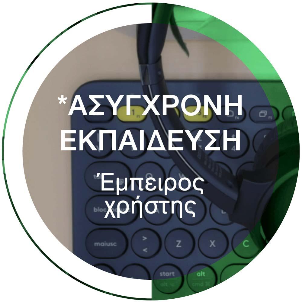 asughroni-ekpaideusi-n