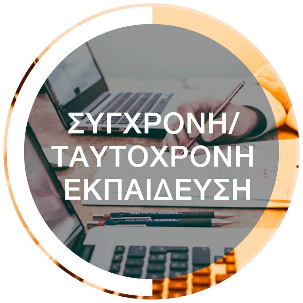 tautoghroni-ekpaideusi-mobile