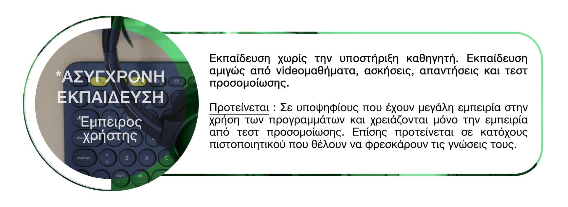 asyghroni-new