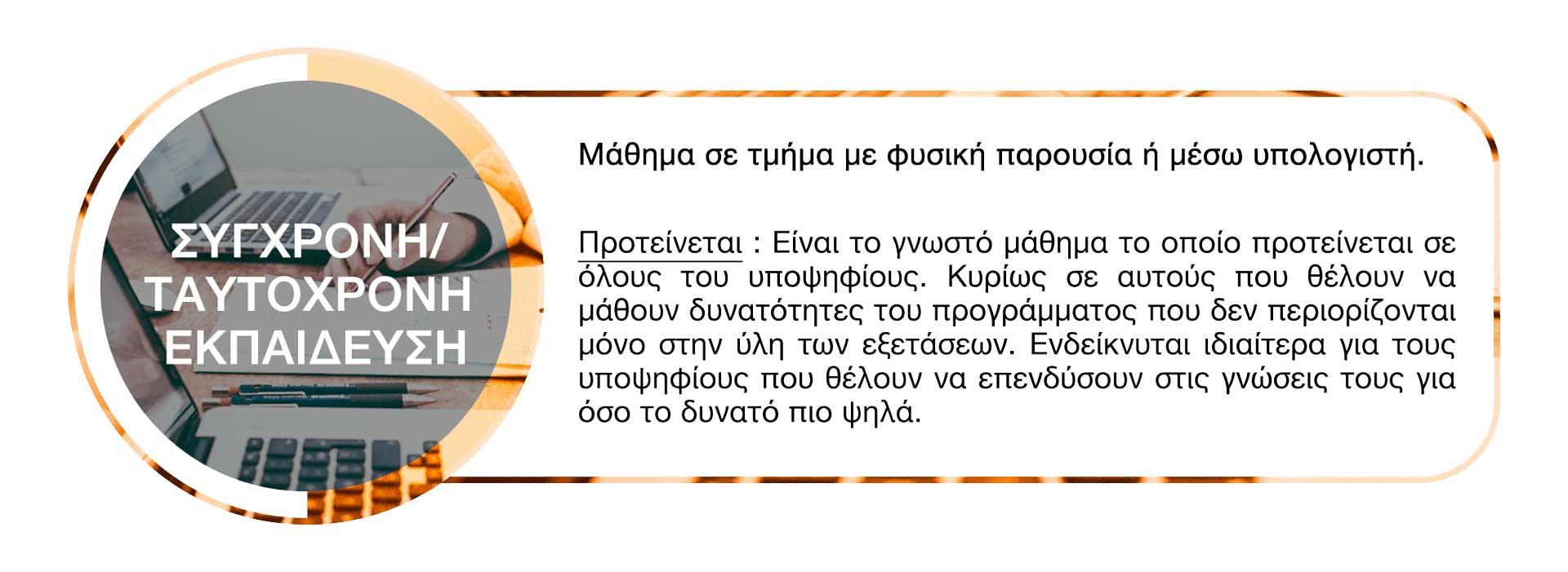 tautoghron-iekpaideusi-new